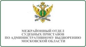 Межрайонный отдел судебных приставов по административному выдворению Московской области