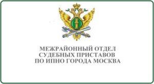 Межрайонный отдел судебных приставов по ИПНО города Москва