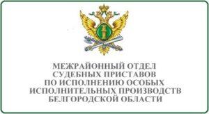Межрайонный отдел судебных приставов по исполнению особых исполнительных производств Белгородской области