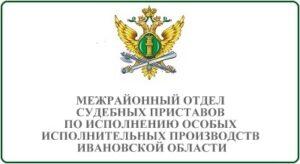Межрайонный отдел судебных приставов по исполнению особых исполнительных производств Ивановской области