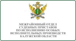 Межрайонный отдел судебных приставов по исполнению особых исполнительных производств Калужской области
