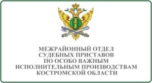 Межрайонный отдел судебных приставов по особо важным исполнительным производствам Костромской области