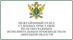 Межрайонный отдел судебных приставов по особо важным исполнительным производствам Липецкой области