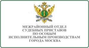Межрайонный отдел судебных приставов по особым исполнительным производствам города Москва