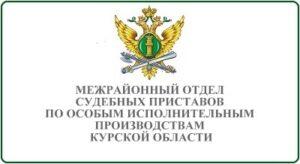 Межрайонный отдел судебных приставов по особым исполнительным производствам Курской области