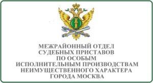 Межрайонный отдел судебных приставов по особым исполнительным производствам неимущественного характера города Москва