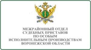 Межрайонный отдел судебных приставов по особым исполнительным производствам Воронежской области
