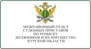Межрайонный отдел судебных приставов по розыску должников и их имущества Курской области