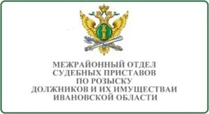 Межрайонный отдел судебных приставов по розыску должников и их имущества Ивановской области