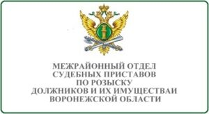 Межрайонный отдел судебных приставов по розыску должников и их имущества Воронежской области