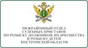 Межрайонный отдел судебных приставов по розыску должников, их имущества и розыску детей Костромской области