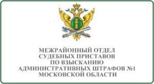 Межрайонный отдел судебных приставов по взысканию административных штрафов №1 Московской области