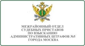 Межрайонный отдел судебных приставов по взысканию административных штрафов № 5 города Москва