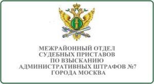 Межрайонный отдел судебных приставов по взысканию административных штрафов № 7 города Москва