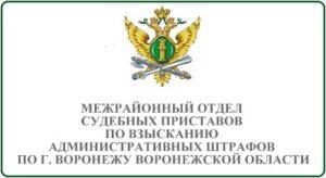 Межрайонный отдел судебных приставов по взысканию административных штрафов по г. Воронежу Воронежской области