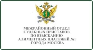 Межрайонный отдел судебных приставов по взысканию алиментных платежей № 1 города Москва