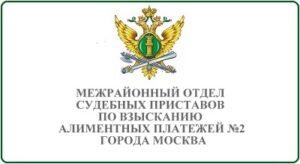 Межрайонный отдел судебных приставов по взысканию алиментных платежей № 2 города Москва