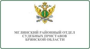 Мглинский районный отдел судебных приставов Брянской области