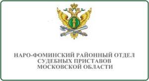 Наро-Фоминский районный отдел судебных приставов Московской области