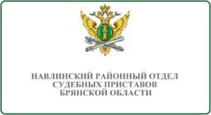Навлинский районный отдел судебных приставов Брянской области