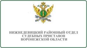 Нижнедевицкий районный отдел судебных приставов Воронежской области