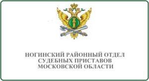 Ногинский районный отдел судебных приставов Московской области