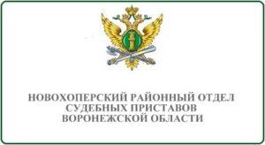 Новохоперский районный отдел судебных приставов Воронежской области