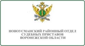 Новоусманский районный отдел судебных приставов Воронежской области