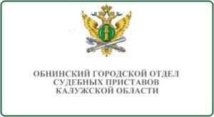Обнинский городской отдел судебных приставов Калужской области
