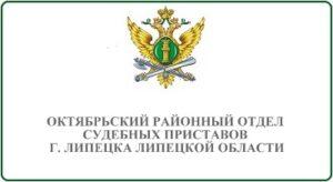 Октябрьский районный отдел судебных приставов города Липецк Липецкой области