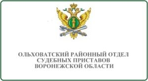 Ольховатский районный отдел судебных приставов Воронежской области