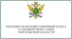 Орехово-Зуевский районный отдел судебных приставов Московской области