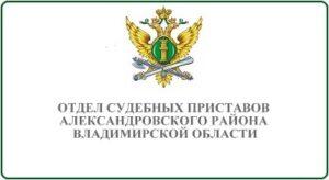 Отдел судебных приставов Александровского района Владимирской области