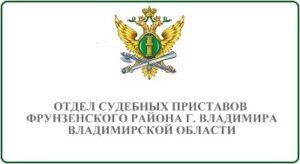Отдел судебных приставов Фрунзенского района г. Владимира Владимирской области