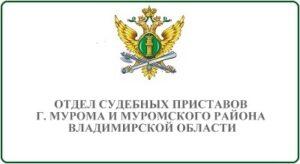 Отдел судебных приставов г. Мурома и Муромского района Владимирской области