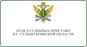 Отдел судебных приставов город Сельцо Брянской области