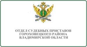 Отдел судебных приставов Гороховецкого района Владимирской области