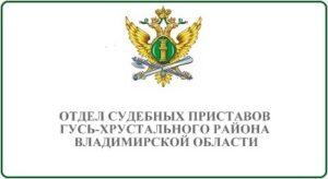 Отдел судебных приставов Гусь-Хрустального района Владимирской области