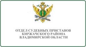 Отдел судебных приставов Киржачского района Владимирской области