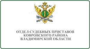 Отдел судебных приставов Ковровского района Владимирской области