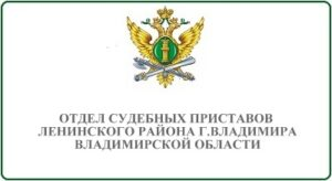 Отдел судебных приставов Ленинского района города Владимира Владимирской области