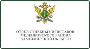 Отдел судебных приставов Меленковского района Владимирской области