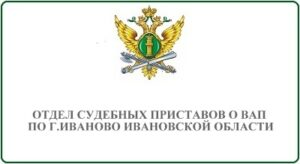 Отдел судебных приставов о ВАП по городу Иваново Ивановской области