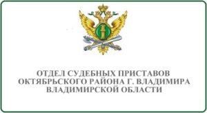 Отдел судебных приставов Октябрьского района г. Владимира Владимирской области