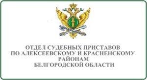 Отдел судебных приставов по Алексеевскому и Красненскому районам Белгородской области