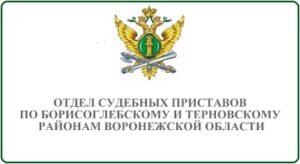 Отдел судебных приставов по Борисоглебскому и Терновскому районам Воронежской области