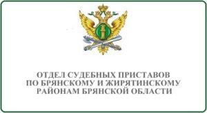 Отдел судебных приставов по Брянскому и Жирятинскому районам Брянской области