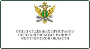 Отдел судебных приставов по Чухломскому району Костромской области