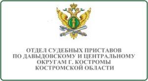 Отдел судебных приставов по Давыдовскому и Центральному округам города Кострома