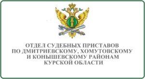 Отдел судебных приставов по Дмитриевскому, Хомутовскому и Конышевскому районам Курской области